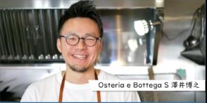 Osteria e Bottega S オステリアエボッテガエッセの澤井博之さん