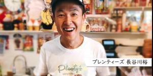 プレンティーズの長谷川裕さん
